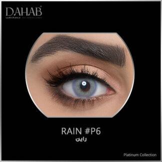 عدسات ذهب الكويت لون رين مجوعة بلاتينيوم Dahab Lenses Kuwait - Rain